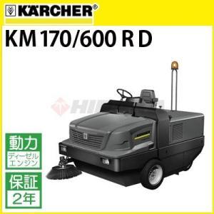 ケルヒャー業務用 搭乗式スイーパー KM 170/600 R...