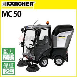 ケルヒャー業務用 搭乗式スイーパー MC 50 ( mc50...
