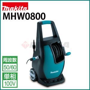 マキタ 高圧洗浄機 (100V) MHW0800 ( mhw0800 )|hidakashop