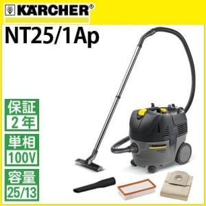 ケルヒャー 業務用 乾湿両用 クリーナー NT25/1Ap ( nt251ap 掃除機 集塵機)≪代引き不可・メーカー直送≫ hidakashop