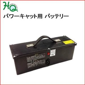【送料無料】ホームクオリティ パワーキャット 別売りアクセサリー バッテリー pc001-0120-00 hidakashop