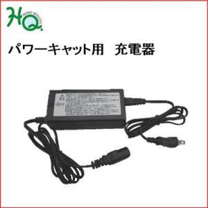 【送料無料】ホームクオリティ パワーキャット 別売りアクセサリー 充電器 pc001-0270-00 hidakashop