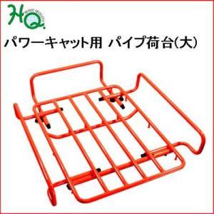 【送料無料】ホームクオリティ パワーキャット 別売りアクセサリー パイプ荷台(大) pc010d-8000 hidakashop