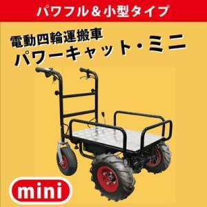 【送料無料】らくらく電動四輪縦型運搬車パワーキャット ミニ(PC020-01)【ホームクオリティ】 hidakashop