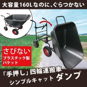【送料無料】ダンプ機能付き手押し四輪運搬車シンプルキャット ダンプ(PC020-05)【ホームクオリティ】 hidakashop