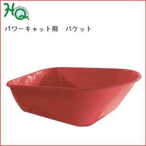 【送料無料】ホームクオリティ パワーキャット 別売りアクセサリー バケット pc020d-9010 hidakashop