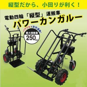 【送料無料】らくらく電動四輪縦型運搬車パワーカンガルー(PC040-01)【ホームクオリティ】 hidakashop
