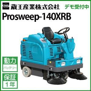 蔵王産業 業務用 搭乗式スイーパー プロスイープ 140XRB ( prosweep-140xrb )