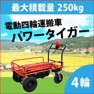 【送料無料】電動四輪運搬車パワータイガー (PT-2015)【ホームクオリティ】 hidakashop