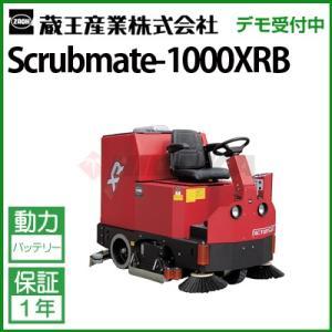 蔵王産業 業務用 搭乗式床洗浄機 スクラブメイト 1000XRB ( scrubmate-1000xrb )
