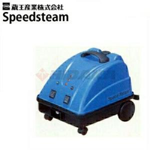 蔵王産業 業務用 スチームクリーナー スピードスチーム ( speedsteam )|hidakashop