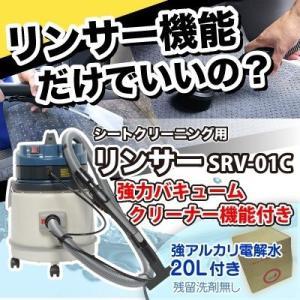送料無料 ヒダカ シートクリーニング用リンサー SRV-01...