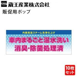 蔵王産業 業務用 スーパースチームクリーナー用 販促ポップ 10枚セット|hidakashop
