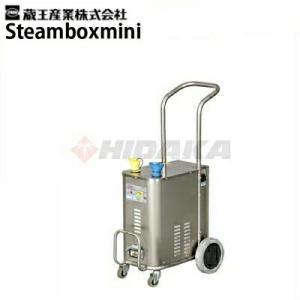蔵王産業 業務用 スチームクリーナー スチームボックスミニ ( steamboxmini )|hidakashop