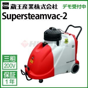 蔵王産業 業務用 スチームクリーナー スーパースチームバックII ( supersteamvac-2 )|hidakashop