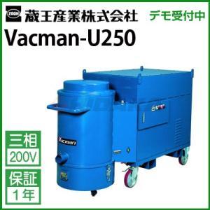 蔵王産業 業務用 乾湿両用掃除機 バックマン U250 ( vacman-u250 )