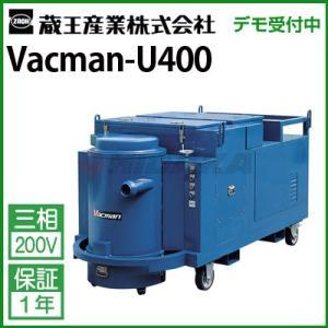 蔵王産業 業務用 乾湿両用掃除機 バックマン U400 ( ...