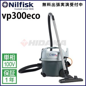 ニルフィスク 業務用 ドライバキュームクリーナー VP300...
