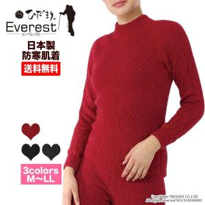 ひだまり チョモランマ を超えた保温力 ひだまり エベレスト 婦人用 長袖 ハイネック シャツ ひだまり健康肌着