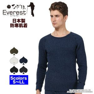 ひだまり チョモランマ を超えた保温力 ひだまり エベレスト 紳士用 長袖 丸首 シャツ ひだまり健康肌着
