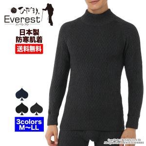 ひだまり チョモランマ を超えた保温力 ひだまり エベレスト 紳士用 長袖 ハイネック シャツ ひだまり健康肌着