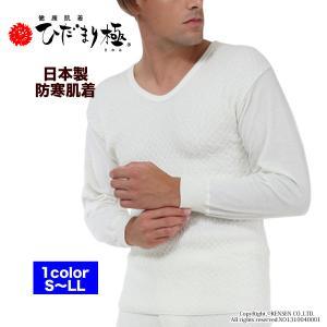 ひだまり 極 きわみ 紳士用 長袖 U首 シャツ ひだまり健康肌着