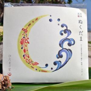 月桃温球・ぬくだま|hidamarido|06
