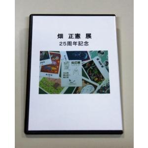 畑正憲展■個展25周年記念DVD(2枚組