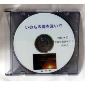 DVD いのちの海を泳いで