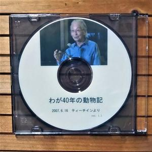 DVD わが40年の動物記