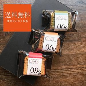 送料込み ポスト投函 源喜の超低糖パウンドケーキ お試し3個セット