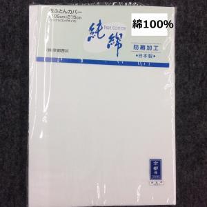 西川 綿100% 白/ホワイト 敷きカバー シングルロング 防縮加工 日本製|hidatakayama-store