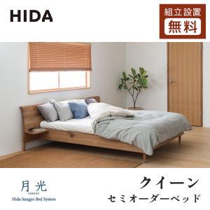 無垢材を使用した飛騨産業の最上級モデルのベッドです。  ※こちらは月光シリーズのクイーンサイズのペー...