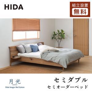 無垢材を使用した飛騨産業の最上級モデルのベッドです。  ※こちらは月光シリーズのセミダブルサイズのペ...