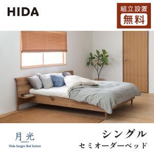 無垢材を使用した飛騨産業の最上級モデルのベッドです。  ※こちらは月光シリーズのシングルサイズのペー...