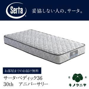 Serta サータ ペディック36 30th アニバーサリー 全米No.1マットレス シングル〜セミ...