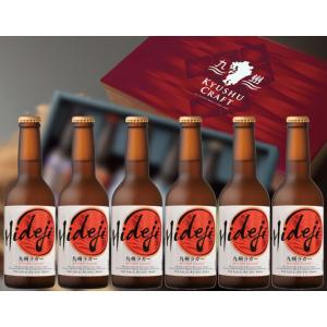 クラフトビール ギフト 宮崎ひでじビール 九州CRAFT九州ラガー6本ギフトセット|hideji-beer