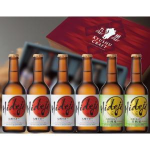 クラフトビール ひでじビール直送 ギフト 九州CRAFT九州ラガーと日向夏 6本ギフトセット|hideji-beer