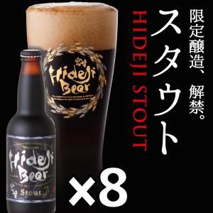 クラフトビール ひでじビール直送 冬季限定 スタウト 8本セット|hideji-beer