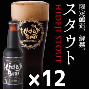 クラフトビール ひでじビール直送 冬季限定 スタウト 12本セット|hideji-beer