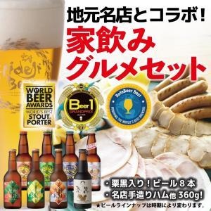 ひでじビール 家飲みグルメセット! 毎週水曜日発送! 地元の隠れた逸品をセット! 税込送料別|hideji-beer