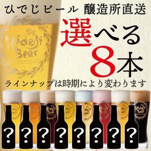 ひでじビール 種類が選べる8本セット 醸造所直送 クラフトビール