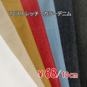 日本製 コットンポリエステル ソフトデニム 9オンス 2wayストレッチ ダブル巾 全7色 B[オー...