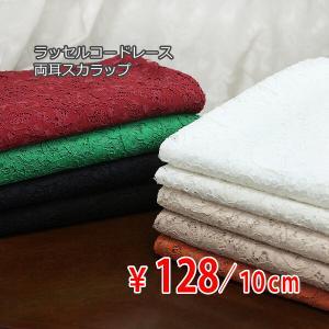日本製 ナイロンレーヨン綿ポリ ラッセルコードレース ウェーブフラワー 両耳スカラップ 全9色 N[...