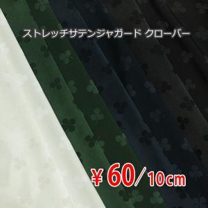 日本製 ポリエステル ストレッチサテンジャガード クローバー模様 リバーシブル 全4色 K[オーダー...