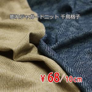 日本製 ポリエステルコットン 膨れジャガードニット 千鳥格子 メランジカラー 全2色 C[オーダーカ...
