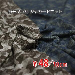 日本製 レーヨンコットンポリエステル 天竺ジャガードニット カモフラージュ模様 全2色 G[オーダー...
