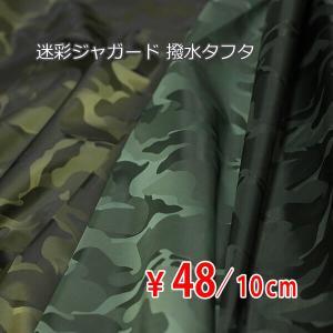 日本製 ナイロンタフタ 撥水加工 カモフラジャガード グラデーションカラー 全3色 A[オーダーカッ...