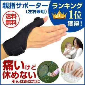 親指サポーター ばね指 腱鞘炎 突き指 手首固定 関節炎 関節痛 関節症 捻挫 親指付け根の骨折 脱...