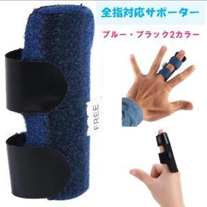指サポーター 突き指 腱鞘炎 ばね指 関節痛 全指対応 手 固定 サポーター バスケ バレー 大人 フリーサイズ ブルー ブラック【BX-1~2】